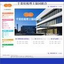 千葉県税理士協同組合ホームページ
