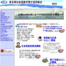 埼玉県社会保険労務士協同組合