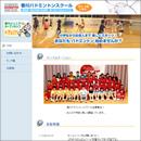 香川バドミントンスクール