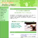 安井会計事務所